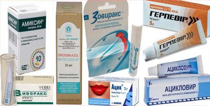 Лекарства, мази, таблетки